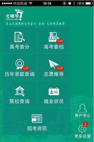 广州大学历年录取分数线