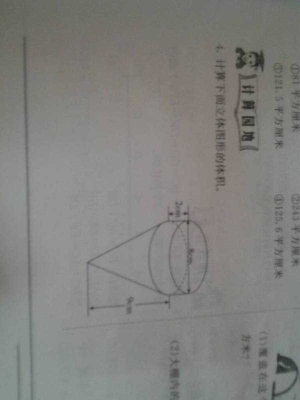 数学人教版黄冈小状元第17页,急急急