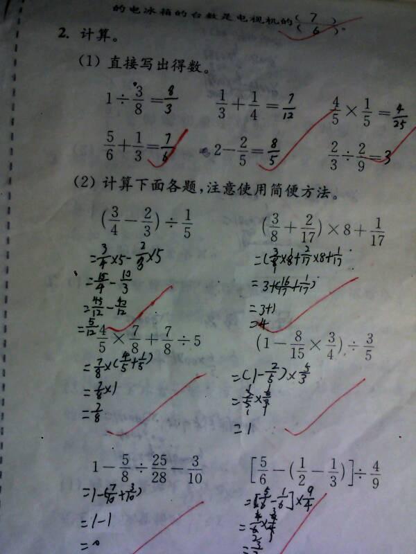 零五网六年级数学练习与测试 零五网六年级数学练习与测试高清图片