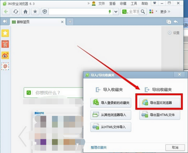 Win7系统下360浏览器收藏夹在什么位置?