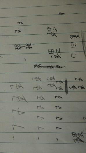 行书 王 字的笔画顺序,特别是中间怎么连笔的
