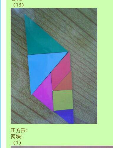 怎样用一副七巧板拼成平行四边形
