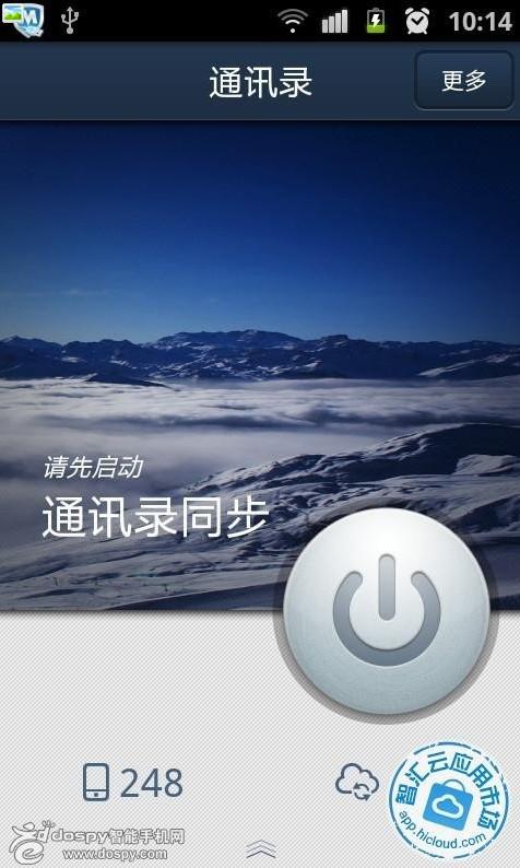 红米安装QQ同步助手界面怎么会不同