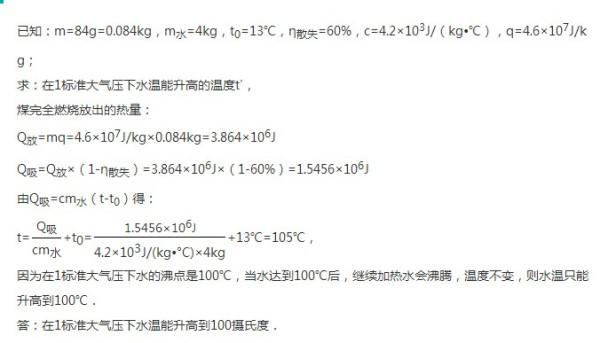 求1标准大气压下水温能升高多少图片
