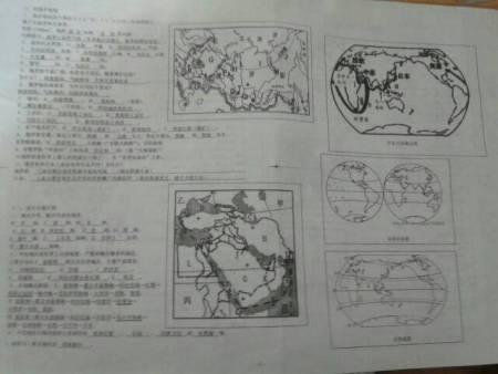 人教版七年级地理上一单元复习图片