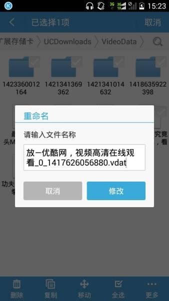 手机uc缓存视频在哪里
