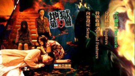 地狱究竟有几层香港版