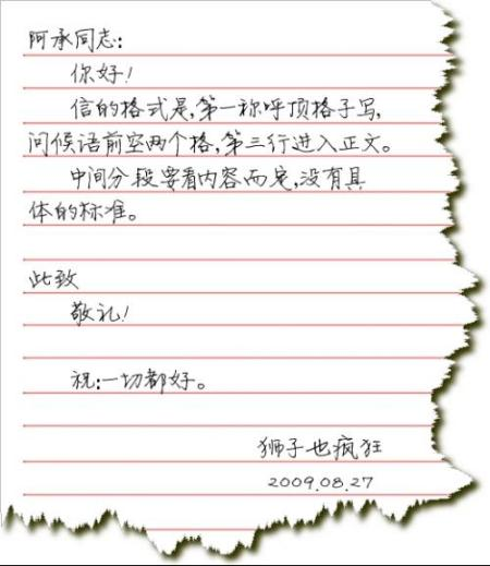写信的正确格式