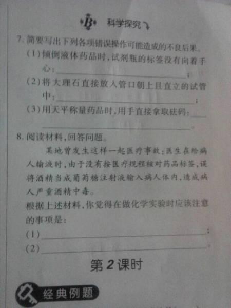 现代京剧红灯记下载