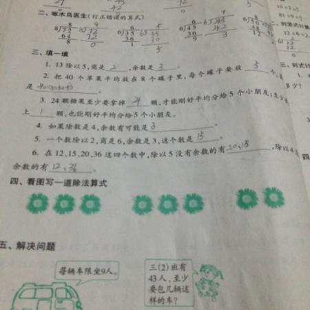 二年级乘法和除法算式