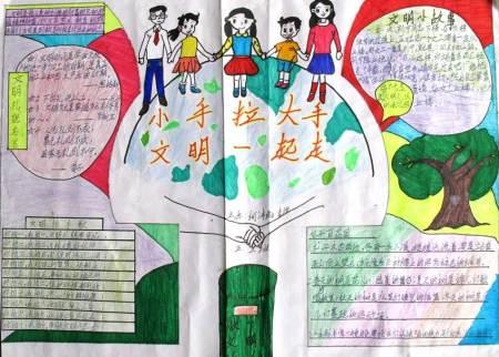 手抄报-小学生三年级班级公约-三年级班级公约-三年级班级公约顺口溜