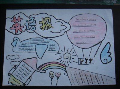 四年级英语手抄报简单封面