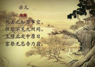还有示儿,两个四时田园杂兴,秋夜将晓出篱门迎凉有感的诗配画,急!图片