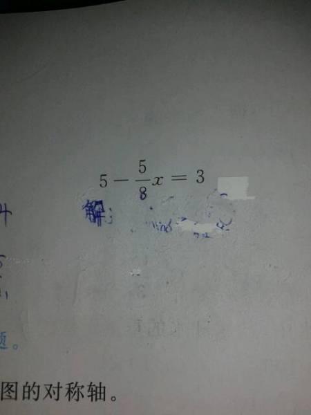 5 8分之5x 3 解方程高清图片