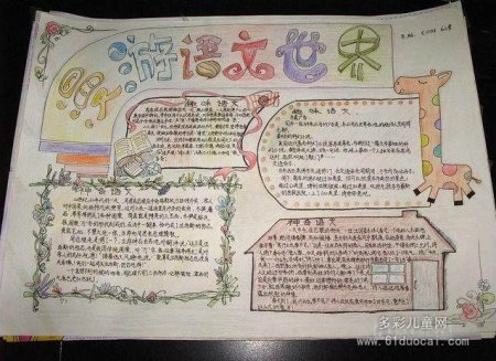 四年级语文手抄报图片简单又漂亮-学路网-学习路上 有