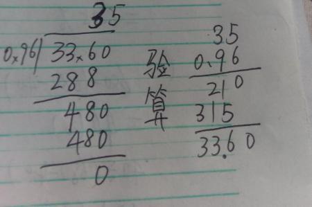 用竖式计算,并用乘法验算图片