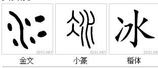 冰字小篆怎么写?图片