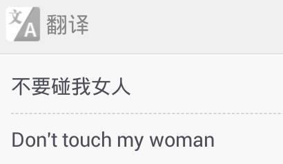 不要碰我女人,这句话翻译成英文,要带很拽的语气,我要