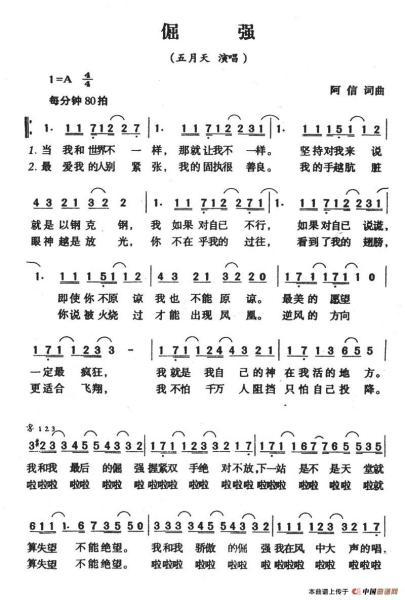 五月里钢琴简谱图片