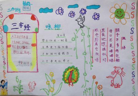 春节英语手抄报内容加翻译 ,在线,等