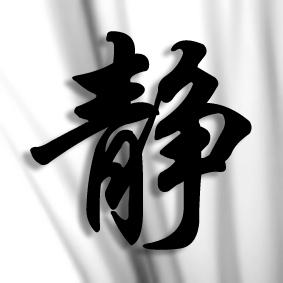 """qq个性字体头像 哪位高手能忙我弄一个""""萍""""字的qq字体图片"""