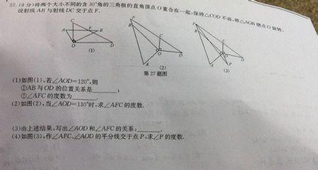 恒�yj,y.d:-+yojynl�cK����_荣耀涛涛25 数学 2014-11-12 优质解答 ∠aop=2∠afp 萌神落2鵦暪