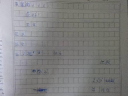 书信的写作格式(共9篇)图片