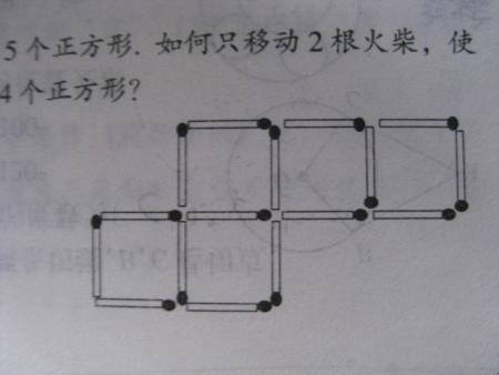 看图,有16根火柴拼成5个正方形,请移动其中的2根火柴图片
