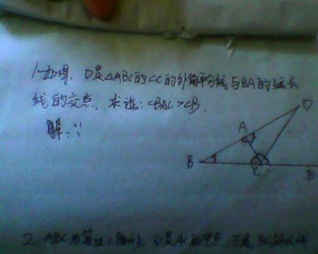 求解,初一数学几何证明图片