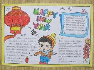 描写迎 新年的手抄报资料2019-04-05        五年级英语手抄报图片