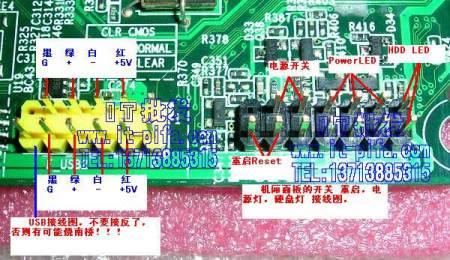 g31t lm主板的开机连接线应该接哪儿图片