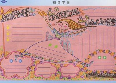 绿色家园手抄报内容 手抄报大全 酷版中小学生手抄报创意设计手册