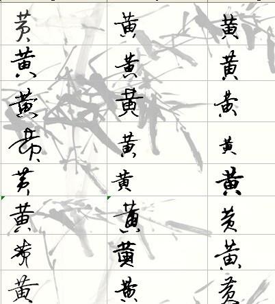 黄字怎么写好看,李字怎么写好看图解,玲字怎么写好看图解