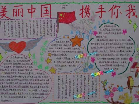 一年级少先队员,鲜艳的红领巾,七彩中国梦,手抄报