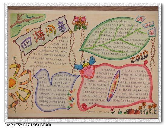 中国年俗文化的手抄报-中国传统文化手抄报|描写中国文化的手抄报图片