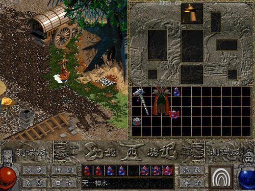 曾经有一个游戏叫新幻想西游记,类似暗黑的那种,我很久以前高清图片