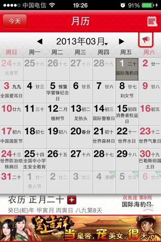 农历一月二十日出生是什么星座!国历八月十七是什么?图片