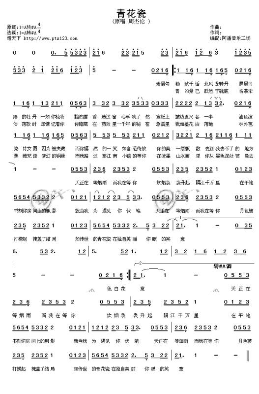 青花瓷的数字简谱图片