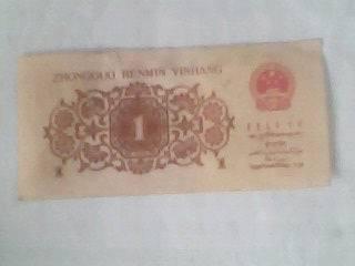 我有几张连号的1962年的一角钱纸币 大家帮我看看是第几版高清图片
