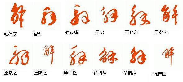 发字行书写法_发字行书写法分享展示图片
