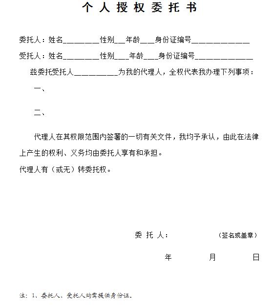 个人授权委托书_中国联通业务办理授权委托书样例