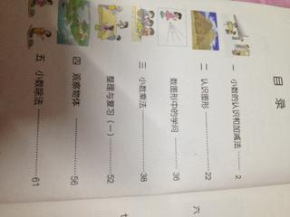 谁有四年级下册的数学书,我想看一下目录图片